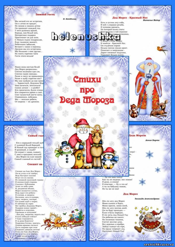 Про новый год и деда мороза детям